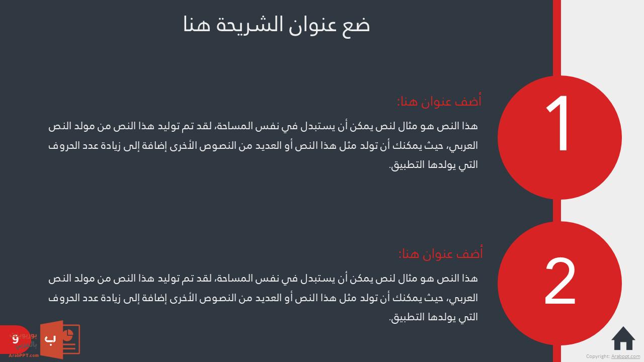 قالب أعمال الشركات نموذج عرض بوربوينت عربي احترافي جدا ومجاني حصري