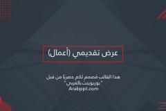 قالب أعمال الشركات - نموذج عرض بوربوينت عربي احترافي جدا ومجاني (حصري) Slide1