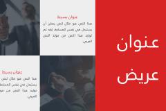 قالب أعمال الشركات - نموذج عرض بوربوينت عربي احترافي جدا ومجاني (حصري) Slide10