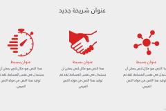 قالب أعمال الشركات - نموذج عرض بوربوينت عربي احترافي جدا ومجاني (حصري) Slide14