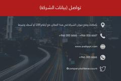 قالب أعمال الشركات - نموذج عرض بوربوينت عربي احترافي جدا ومجاني (حصري) Slide15