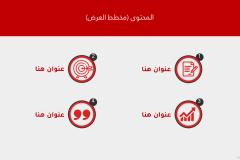 قالب أعمال الشركات - نموذج عرض بوربوينت عربي احترافي جدا ومجاني (حصري) Slide2