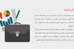 قالب أعمال الشركات - نموذج عرض بوربوينت عربي احترافي جدا ومجاني (حصري) Slide5