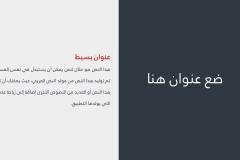 قالب أعمال الشركات - نموذج عرض بوربوينت عربي احترافي جدا ومجاني (حصري) Slide6