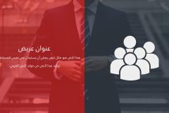 قالب أعمال الشركات - نموذج عرض بوربوينت عربي احترافي جدا ومجاني (حصري) Slide8