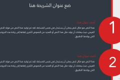 قالب أعمال الشركات - نموذج عرض بوربوينت عربي احترافي جدا ومجاني (حصري) Slide9