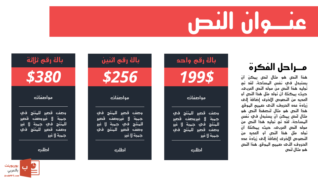 بوربوينت 2007 عربي للتحميل مجانا