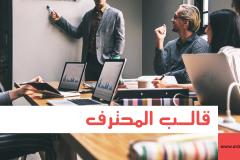 Slide1 قالب المحترف – عرض بوربوينت عربي ومجاني جاهز للتعديل (حصري)