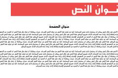 Slide5 قالب المحترف – عرض بوربوينت عربي ومجاني جاهز للتعديل (حصري)