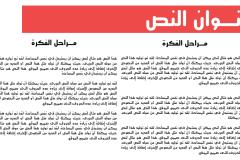 Slide6 قالب المحترف – عرض بوربوينت عربي ومجاني جاهز للتعديل (حصري)