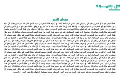 Slide4 قالب رئيسي – عرض بوربوينت عربي ومجاني جاهز للتعديل (حصري)