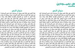 Slide5 قالب رئيسي – عرض بوربوينت عربي ومجاني جاهز للتعديل (حصري)