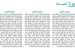 Slide6 قالب رئيسي – عرض بوربوينت عربي ومجاني جاهز للتعديل (حصري)