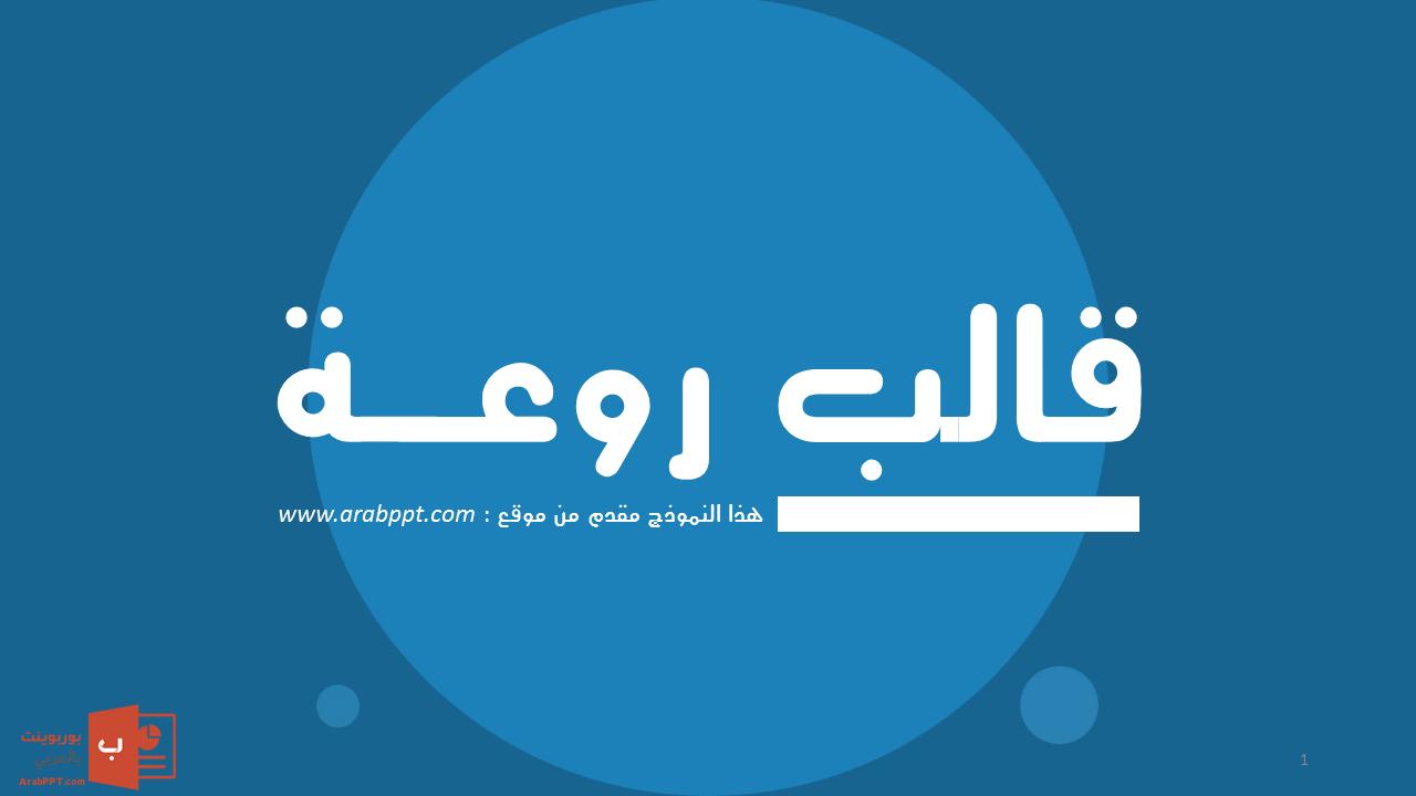 قالب روعة عرض بوربوينت عربي ومجاني جاهز للكتابة والتعديل حصري
