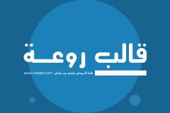 قالب روعة – عرض بوربوينت عربي ومجاني جاهز للكتابة والتعديل (حصري) Slide1