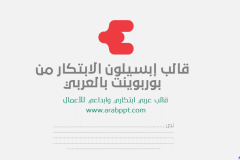 Slide1 - قالب إبسليون الابتكار - قالب عرض عربي مجاني خاص للـ بوربوينت