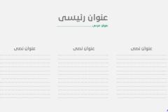 Slide11 - قالب إبسليون الابتكار - قالب عرض عربي مجاني خاص للـ بوربوينت