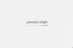 Slide13 - قالب إبسليون الابتكار - قالب عرض عربي مجاني خاص للـ بوربوينت