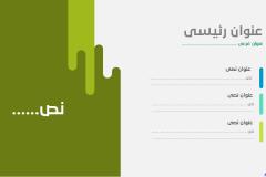 Slide14 - قالب إبسليون الابتكار - قالب عرض عربي مجاني خاص للـ بوربوينت