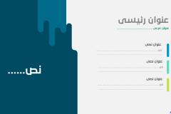 Slide15 - قالب إبسليون الابتكار - قالب عرض عربي مجاني خاص للـ بوربوينت