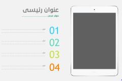 Slide47 - قالب إبسليون الابتكار - قالب عرض عربي مجاني خاص للـ بوربوينت
