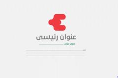 Slide50 - قالب إبسليون الابتكار - قالب عرض عربي مجاني خاص للـ بوربوينت