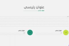 Slide7 - قالب إبسليون الابتكار - قالب عرض عربي مجاني خاص للـ بوربوينت