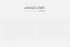 Slide8 - قالب إبسليون الابتكار - قالب عرض عربي مجاني خاص للـ بوربوينت