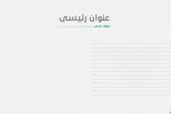 Slide9 - قالب إبسليون الابتكار - قالب عرض عربي مجاني خاص للـ بوربوينت