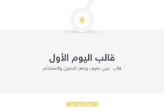 قالب اليوم الأول - عرض بوربوينت عربي ومجاني جاهز للتعديل Slide1