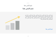قالب اليوم الأول - عرض بوربوينت عربي ومجاني جاهز للتعديل Slide17