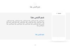 قالب اليوم الأول - عرض بوربوينت عربي ومجاني جاهز للتعديل Slide19