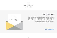 قالب اليوم الأول - عرض بوربوينت عربي ومجاني جاهز للتعديل Slide20
