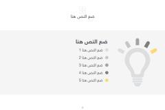 قالب اليوم الأول - عرض بوربوينت عربي ومجاني جاهز للتعديل Slide6