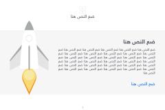 قالب اليوم الأول - عرض بوربوينت عربي ومجاني جاهز للتعديل Slide7