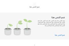 قالب اليوم الأول - عرض بوربوينت عربي ومجاني جاهز للتعديل Slide8