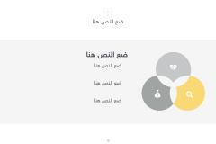 قالب اليوم الأول - عرض بوربوينت عربي ومجاني جاهز للتعديل Slide9