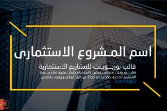 Slide1-min قالب المشاريع الاستثمارية - عرض بوربوينت مجاني و احترافي للمشاريع