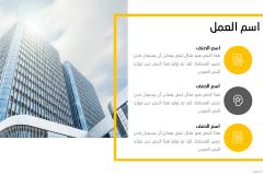 Slide11-min قالب المشاريع الاستثمارية - عرض بوربوينت مجاني و احترافي للمشاريع