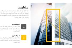 Slide13-min قالب المشاريع الاستثمارية - عرض بوربوينت مجاني و احترافي للمشاريع