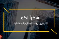 Slide17-min  قالب المشاريع الاستثمارية - عرض بوربوينت مجاني و احترافي للمشاريع
