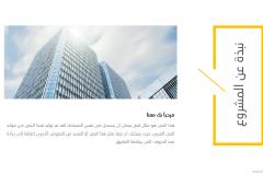 Slide3-min قالب المشاريع الاستثمارية - عرض بوربوينت مجاني و احترافي للمشاريع