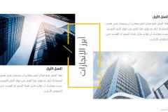 Slide5-min قالب المشاريع الاستثمارية - عرض بوربوينت مجاني و احترافي للمشاريع