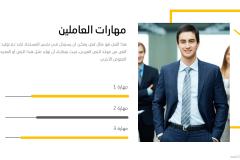 Slide7-min قالب المشاريع الاستثمارية - عرض بوربوينت مجاني و احترافي للمشاريع