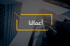 Slide9-min قالب المشاريع الاستثمارية - عرض بوربوينت مجاني و احترافي للمشاريع