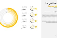 قالب كوتيو للأعمال - عرض بوربوينت عربي مجاني جاهز للتحميل والتعديل Slide11