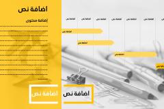 قالب كوتيو للأعمال - عرض بوربوينت عربي مجاني جاهز للتحميل والتعديل Slide12