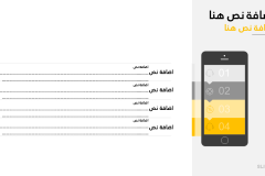 قالب كوتيو للأعمال - عرض بوربوينت عربي مجاني جاهز للتحميل والتعديل Slide15