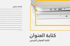 قالب كوتيو للأعمال - عرض بوربوينت عربي مجاني جاهز للتحميل والتعديل Slide2