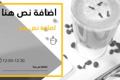 قالب كوتيو للأعمال - عرض بوربوينت عربي مجاني جاهز للتحميل والتعديل Slide21